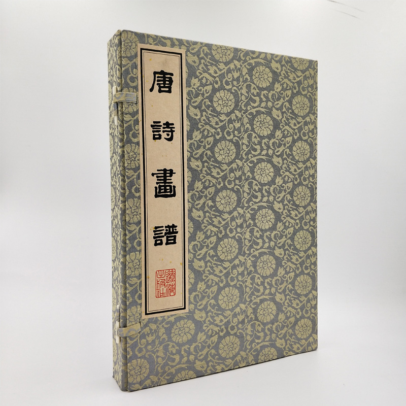 The official official edition of Tang poetry and painting, Liaohai publishing house one letter four volumes 6, Ming Dynasty Wanli years famous book collector and publisher Huang Fengchi edited the three beauty of poetry, book and painting print atlas