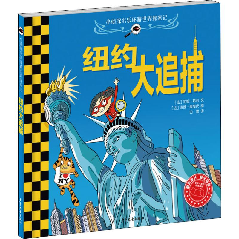 New York chase (France) by Fanny jolly translated by Bai Xue (France) Laurent audian painted fairy tales children and childrens Publishing House Liaohai