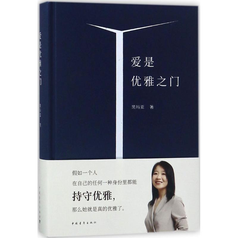 Love is the door of elegance, written by Hei Maya, marriage and family management, inspirational, China Youth Publishing House, Liaohai