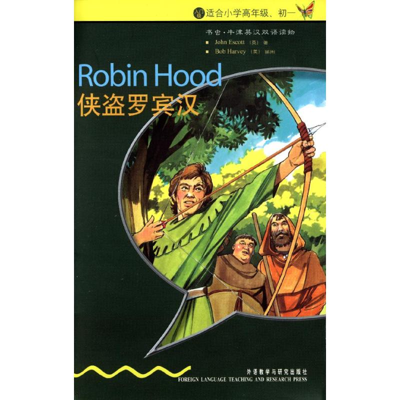 Robin Hood Scotts works foreign language English reading materials culture and education foreign language teaching and Research Press Liaohai