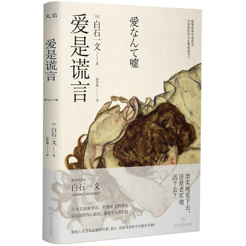 Love is a lie (Japanese): Bai Shi, translated by Qiu Xiangning, foreign modern and contemporary literature, Sichuan literature and Art Publishing House, Liaohai