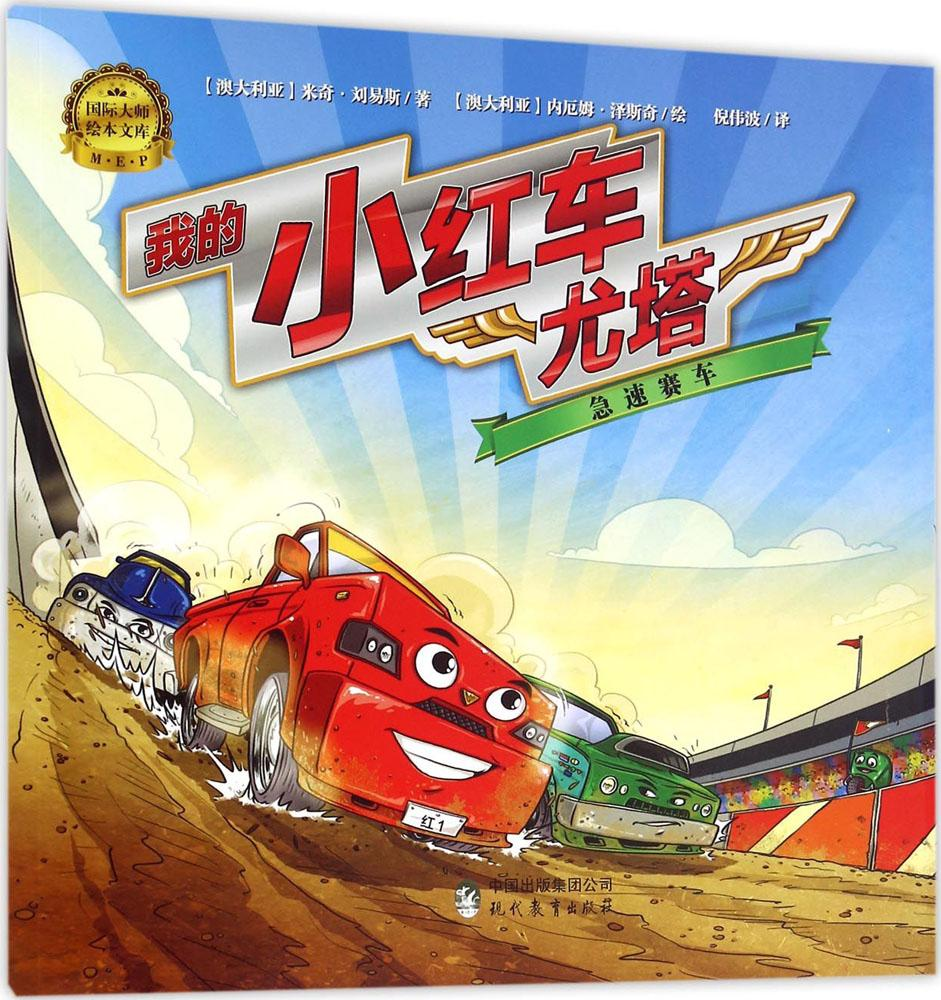 My little red car UTA best seller picture book