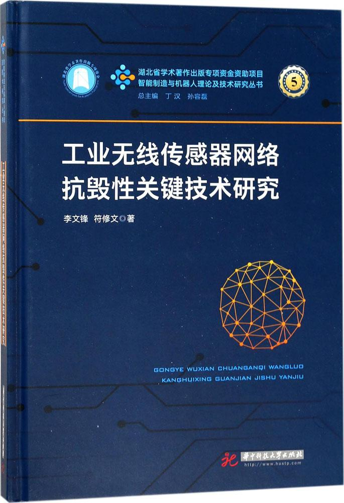Research on the key technologies of survivability of industrial wireless sensor networks by Li Wenfeng and Fu Xiuwen network technology by Huazhong University of science and Technology Press 9787568035897 Liaohai