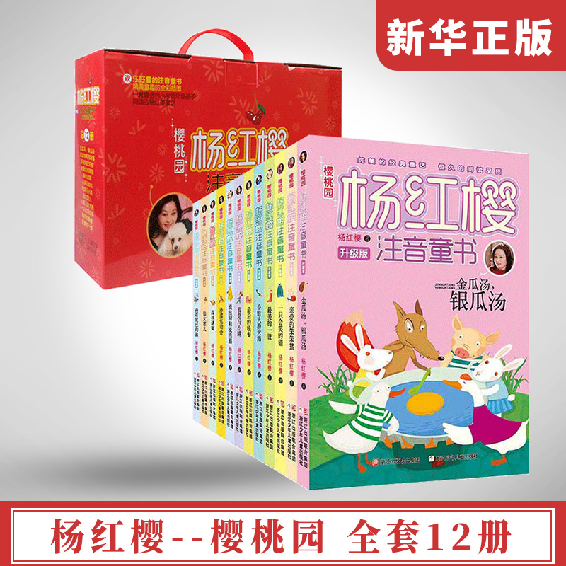 Xinhua genuine Cherry Orchard Yang Hongying series phonetic childrens book gift box containing dear Benben pig Im Ma Xiaotiaos childrens literature story books extracurricular reading books childrens Day gift