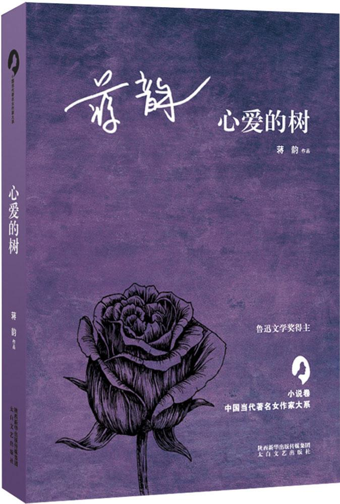Beloved tree / a collection of works by Jiang Yun, a famous contemporary female writer in China