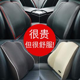 按摩汽车腰靠护腰车载座椅靠背垫腰垫腰枕记忆棉电动头枕腰部支撑图片