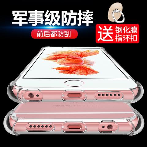 苹果6/6s手机壳7/8/X透明iPhone软硅胶5/5s保护套防摔男女潮plus