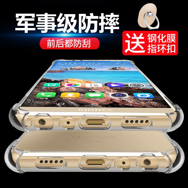 金立M7手机壳防摔四角气囊金立M7l保护套透明硅胶软壳全包边男女