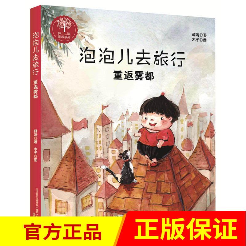 7-14岁 两度问鼎全国优秀儿童文学奖的著名作家薛涛带你开启奇妙温馨的阅读之旅  泡泡儿去旅行-重返雾都(注音全彩美绘版)