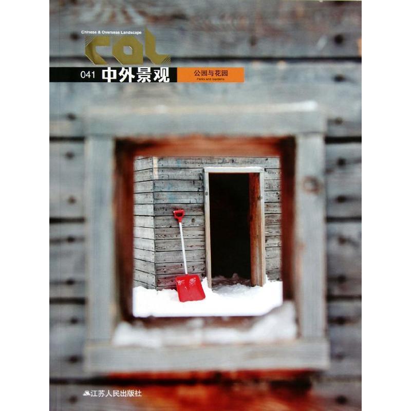 中外景观公园与花园 中国建筑文化中心 编 著作 建筑设计 专业科技 江苏人民出版社 9787214087713 畅销书籍排行 新华正版