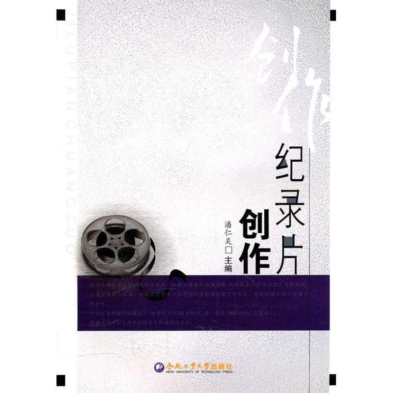 纪录片创作 潘仁炎主编 著作 摄影理论 艺术 合肥工业大学出版社 畅销书籍排行 新华正版