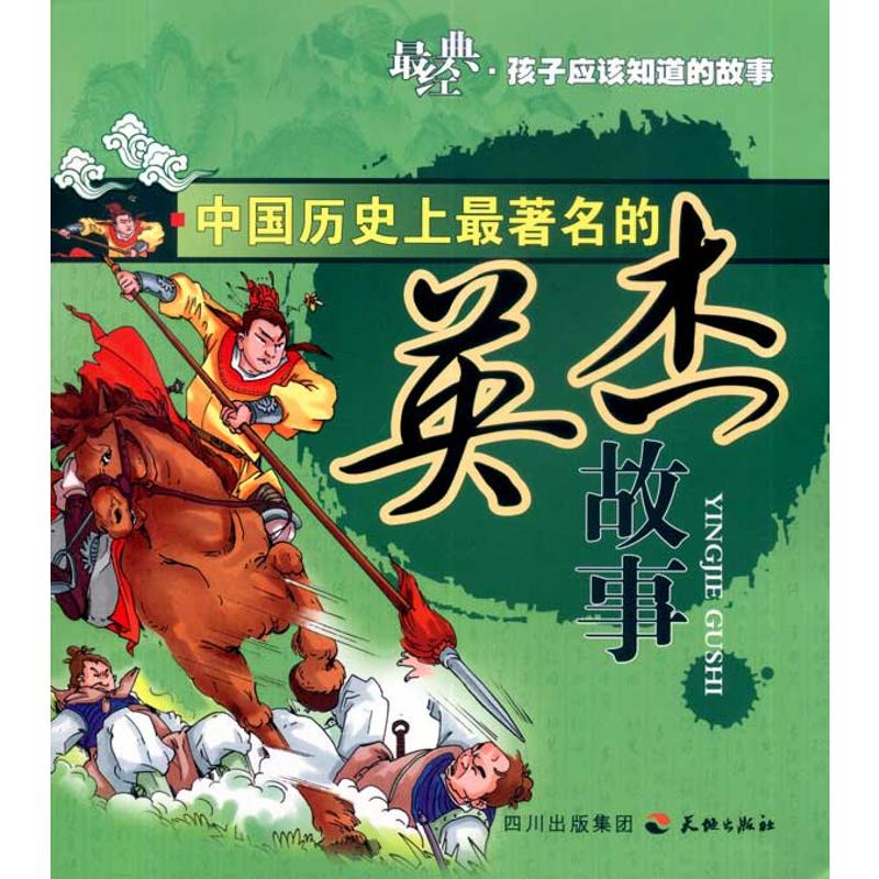 The most famous stories of heroes in Chinese history