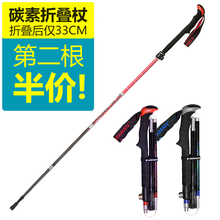 Cool outdoor trekking pole carbon ultra-light telescopic folding lock straight handle carbon fiber hiking climbing equipment walking stick