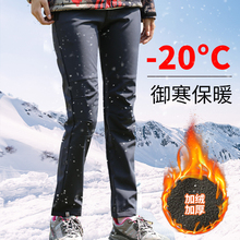 Cool outdoor outdoor pants, women's windbreak, waterproof, soft shell, velvet, thickening and warm climbing.