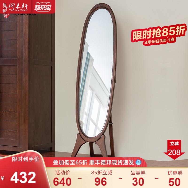 淘木轩 简约美式穿衣镜实木全身落地镜现代客厅试衣镜原木穿衣镜