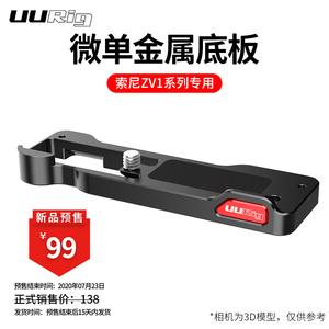领5元券购买uurig索尼zv-1底板横竖拍快装相机