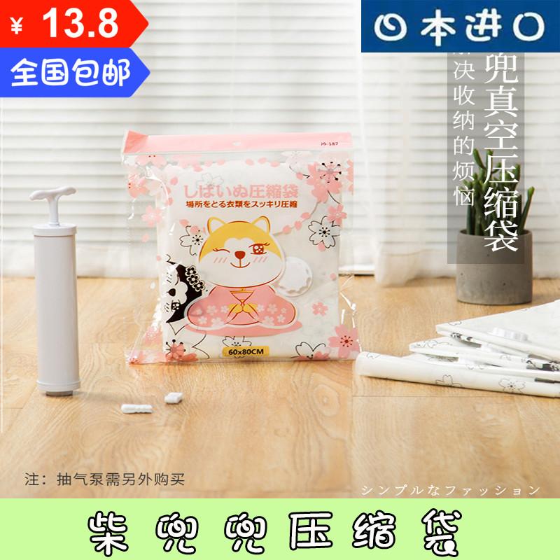 包邮日本家用柴兜兜压缩袋真空棉被衣服整理袋衣物行李箱专用收纳包邮