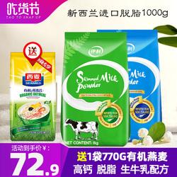 伊利新西兰进口脱脂奶粉1kg袋装成年女士中老年高钙低脂全脂牛奶