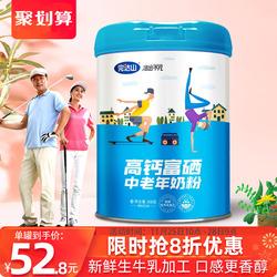 完达山中老年高钙奶粉罐装成年中年老年人老人营养多维富硒牛奶粉