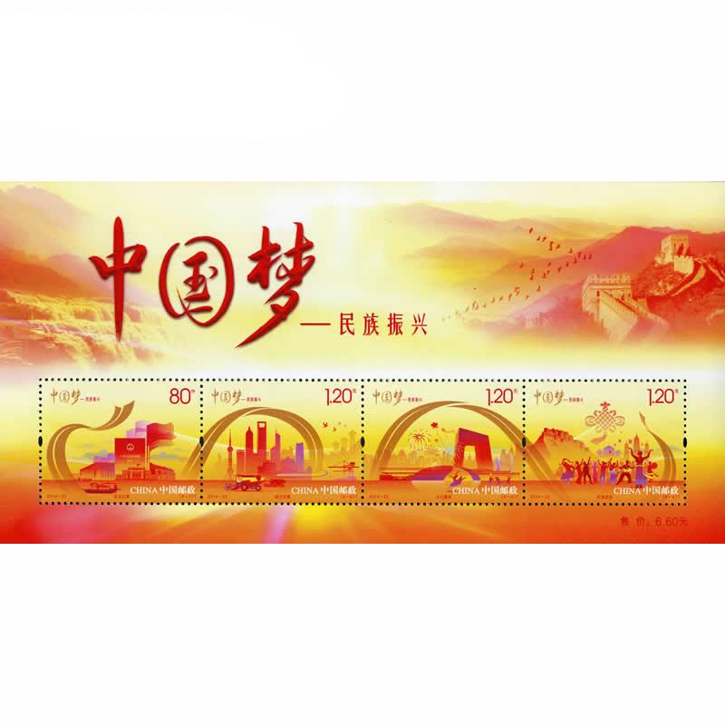 Современные марки Китая Артикул 616263229613