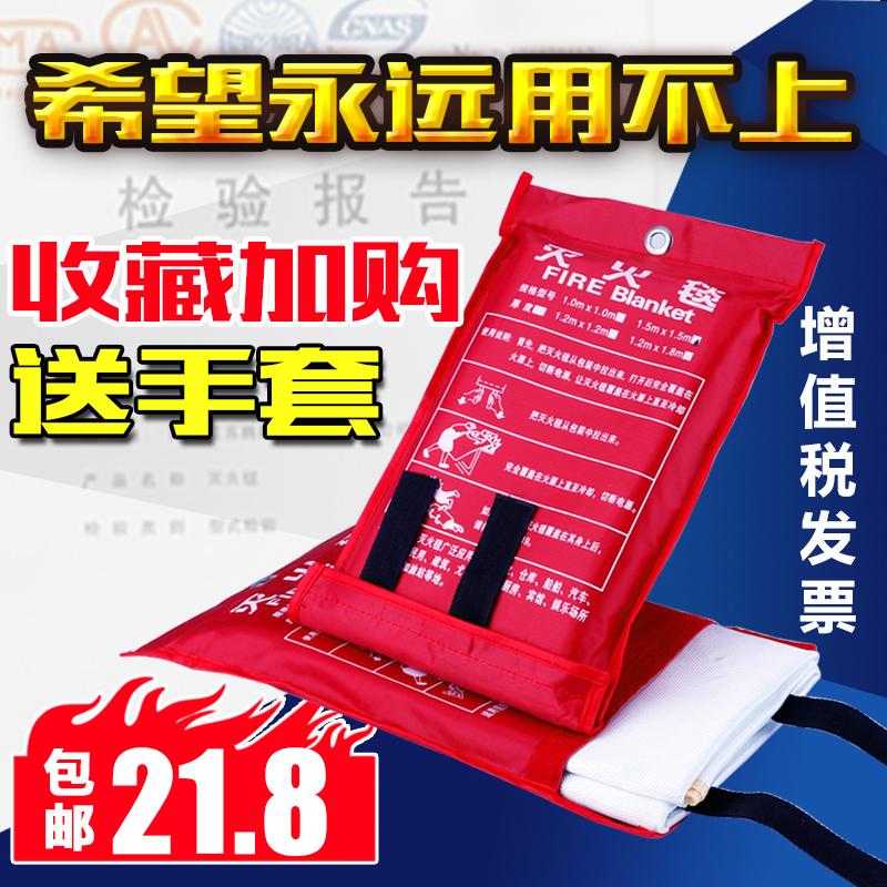 Огневое одеяло домашняя пожарная сертификация 1,5 м * 1,5 м страна стандартный оригинал Стекловолокно