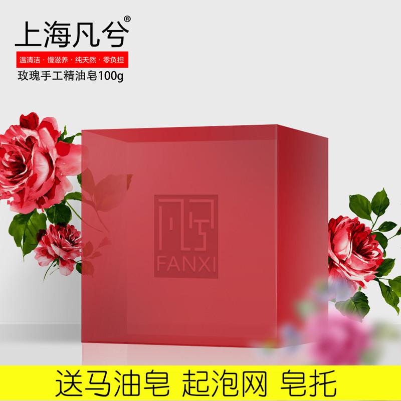 90g凡兮玫瑰精油皂手工皂温和滋润清洁保湿洗脸皂精油香皂洁面皂