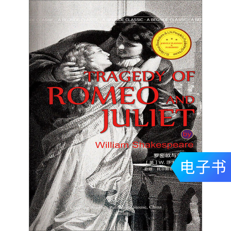 Romeo and Juliet Liaoning Peoples Publishing House