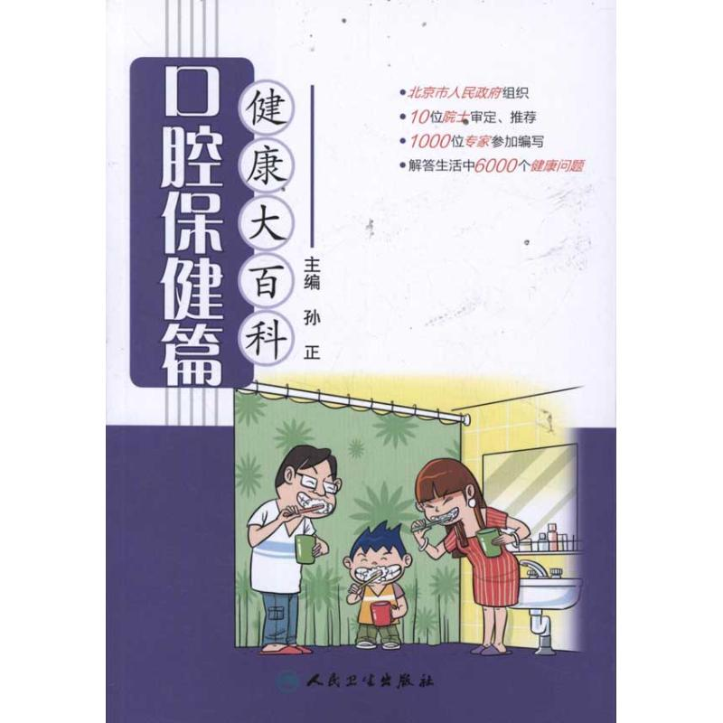 Health Encyclopedia (oral health) edited by sun Zheng family health life peoples Health Publishing House Childrens health