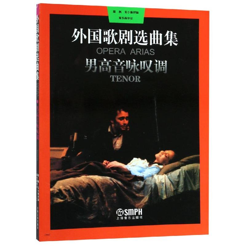 Selected works of foreign operas 1 tenor aria by Shanghai Music Publishing House