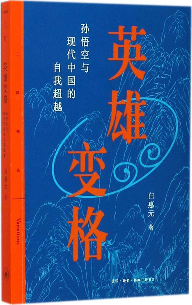 英雄变格:孙悟空与现代中国的自我超越 畅销书籍 正版英雄变格(孙悟空与现代中国的自我超越)
