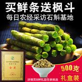 新鲜铁皮石斛鲜条500g金钗石斛粉干条花茶枫斗礼盒装干花非特级苗