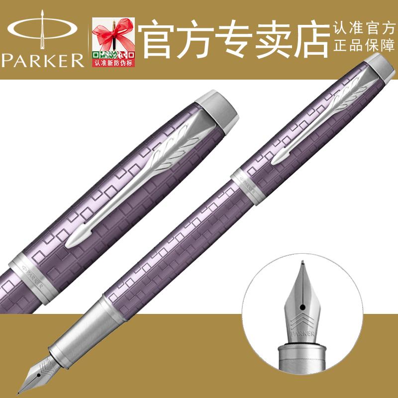 parker派克钢笔IM仙履奇缘钢笔墨水笔礼盒装成人商务办公用刻字