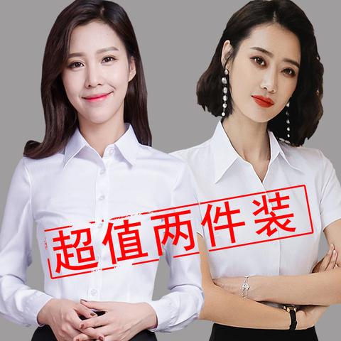 2020韩版春夏季新款长袖白色衬衫女职业正装工作服大码短袖女衬衣