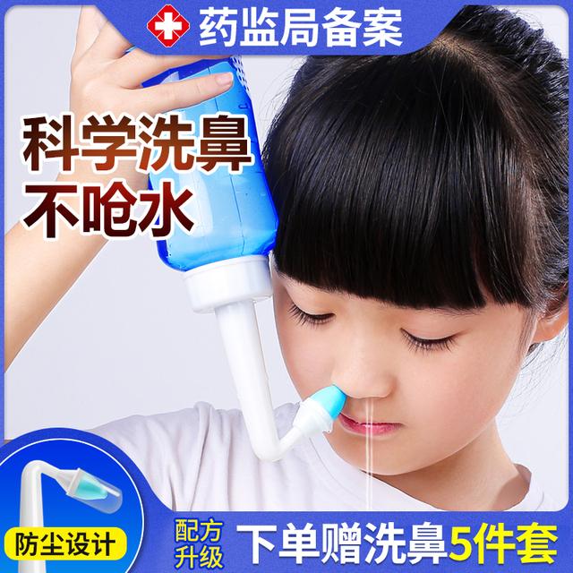 洗鼻器家用鼻腔冲洗鼻子神器儿童生理性盐水喷雾手动式大人鼻炎壶
