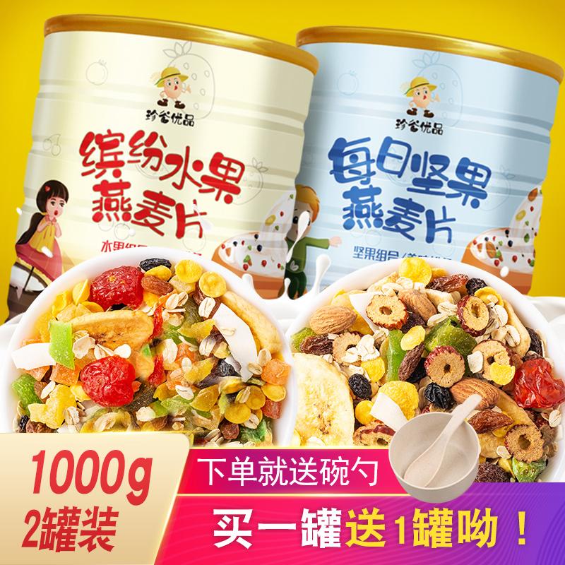 混合水果早餐即食无糖脱脂燕麦片12月01日最新优惠