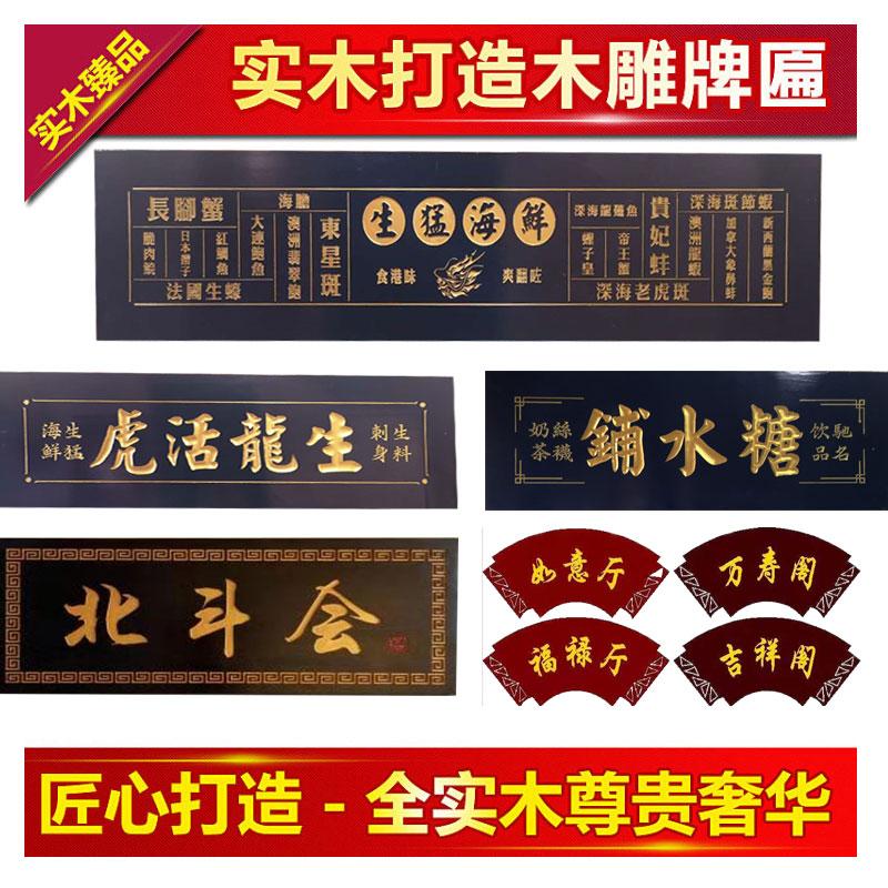 实木牌匾木匾定做仿古门头实木招牌雕刻牌匾圆弧对联木质书法匾额