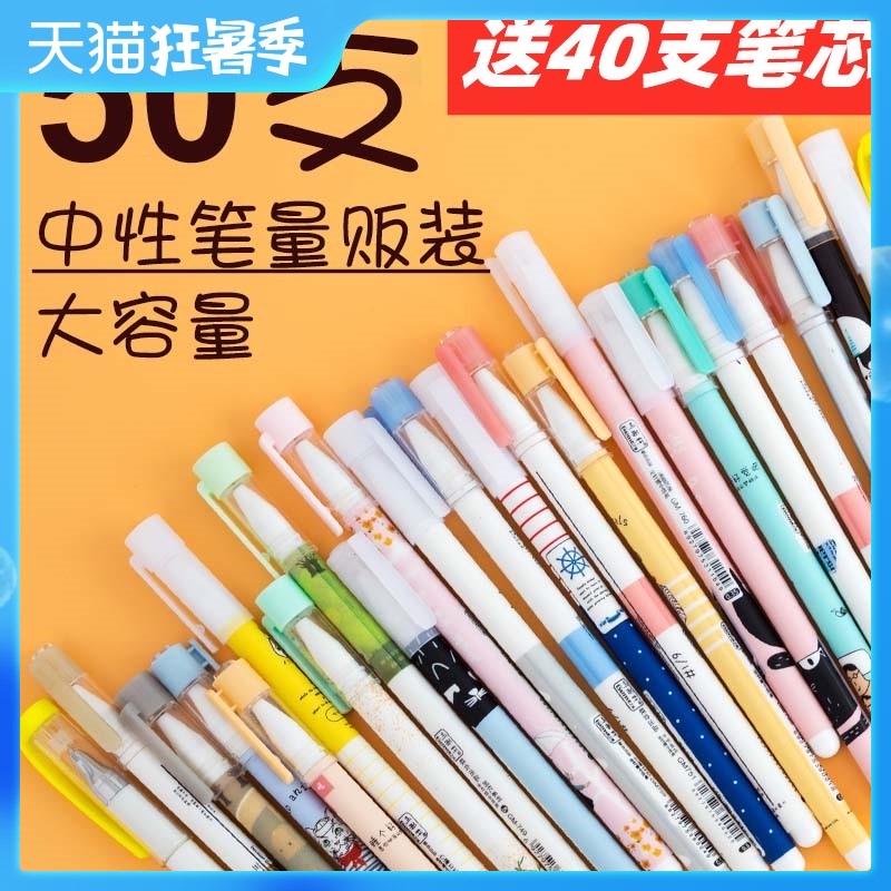 50支装0.5笔芯碳素黑笔水笔蓝0.38mm黑色中性笔批发学生用文具听雨轩全针管水性创意韩国韩版可爱简约签字笔