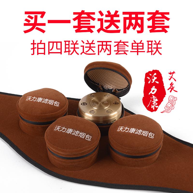 艾灸盒套随身灸艾盒家用纯铜家庭式全身颈椎宫寒熏腰部仪器艾炙盒
