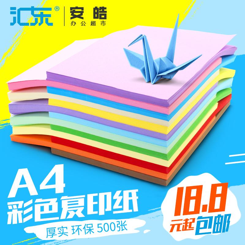 汇东a4彩色打印复印纸学生粉红色红色混色整箱80g单包500张彩纸手工纸a四纸张批发70g彩色喷墨打印激光打印
