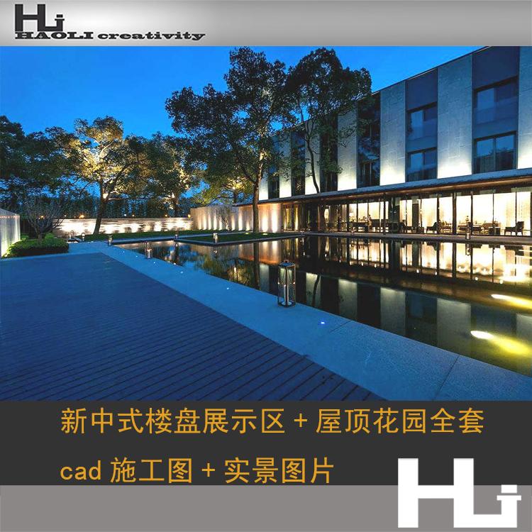 新中式楼盘展示区屋顶花园全套 cad施工图+实景图片