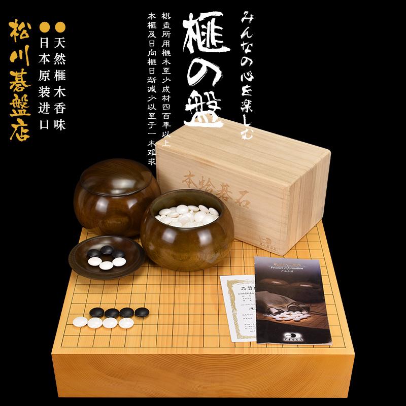 围棋棋盘 香榧木整木88mm板目日式桌上盘一枚板棋盘日本进口33088