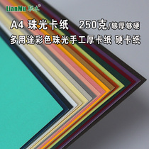 Paper jam color thick handmade A4 A3 4K open pearlescent hard cardboard model DIY Flash card paper 250 g