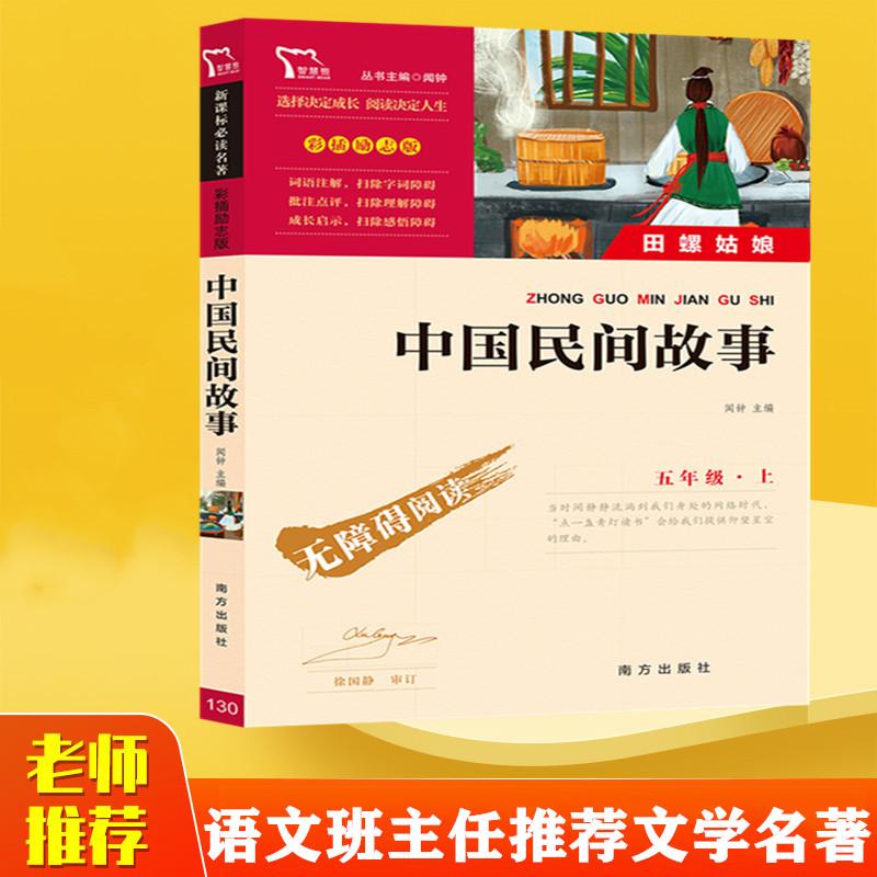 【学校指定】快乐读书吧 五年级上册中国民间故事书素兰 小学生课外阅读书籍必读名著 儿童读物小学生课外五年级上 新老封面随机发