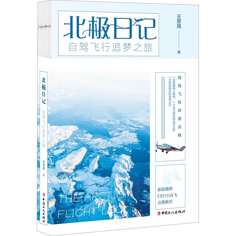 北极日记 自驾飞行追梦之旅
