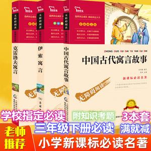 官方正版现货三年级下册必读中国古代寓言故事伊索寓言克雷洛夫寓言快乐读书吧老师推荐3年级下小学生儿童文学名著新课标课外阅读