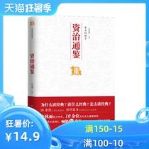 中国历代经典宝库 帝王的镜子--资治通鉴 余秋雨作序 台湾引进版权 于丹等10多位文化名人倾力推荐 历史国学