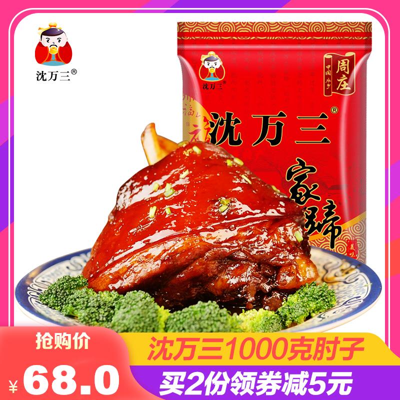 年货沈万三周庄特产万三蹄猪蹄髈肘子1000g肉类熟食卤味即食真空