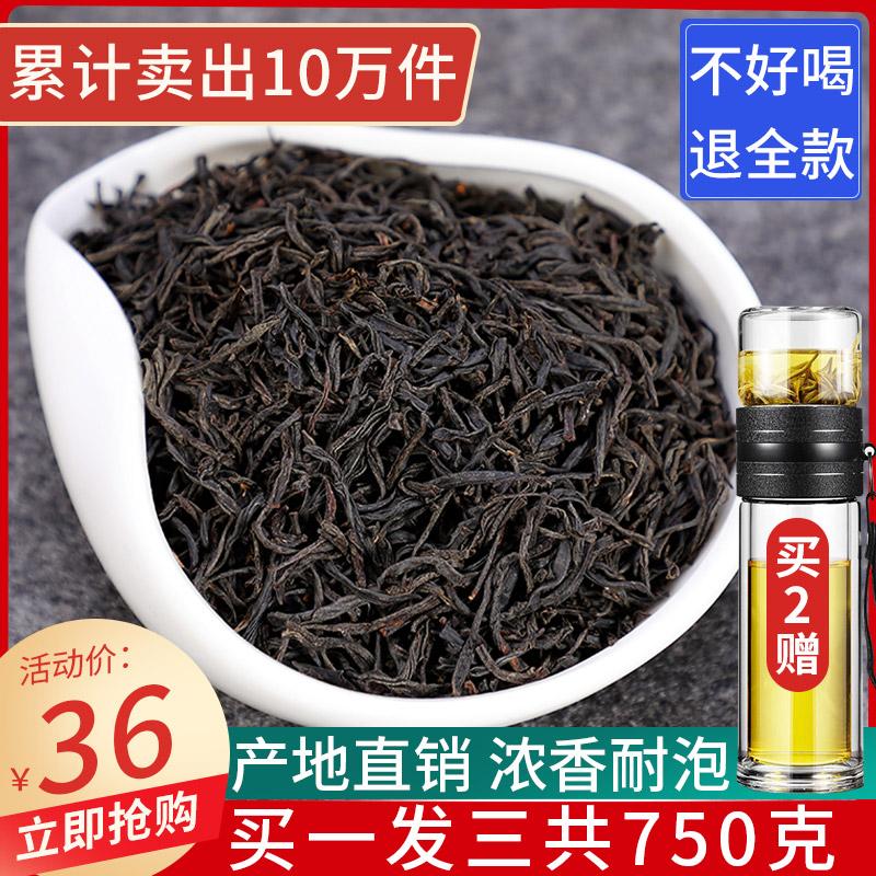 红茶正山小种 2020春茶 特级浓香武夷山桐木关茶-红茶(怡芯一品旗舰店仅售36元)