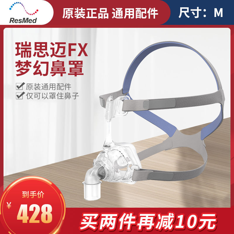 Rismai nose mask household ventilator mask dream FX nose mask headband with imported Resmed breathing accessories