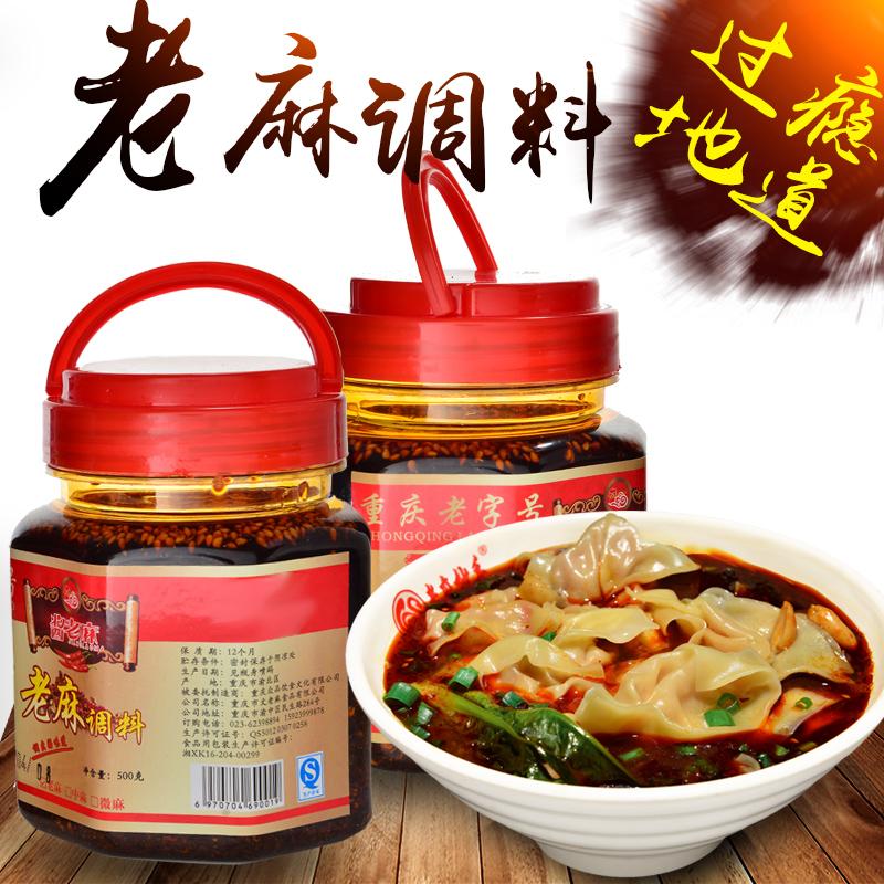 酱老麻抄手调料500gX2瓶麻辣重庆小面调味料川味凉菜佐料油泼辣子